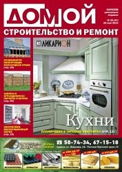 Журнал Домой. Строительство и ремонт. Саратов №20 2012