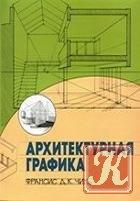 Книга Архитектурная графика