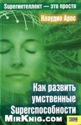 Книга Как развить умственные Superспособности