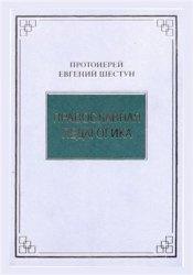 Книга Православная педагогика