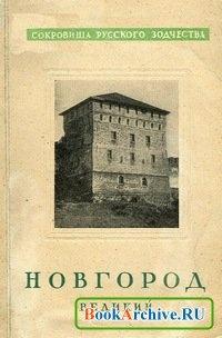Книга Новгород Великий Сокровища русского зодчества.
