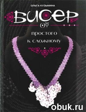 Книга О. Кузьмина. Бисер от простого к сложному