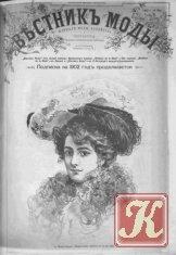 Вестник Моды. Иллюстрированный   моды, хозяйства и литературы № 1-52 1902