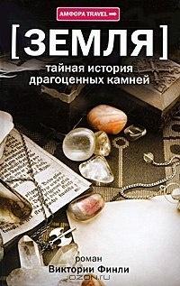 Книга Виктория Финли Тайная история драгоценных камней
