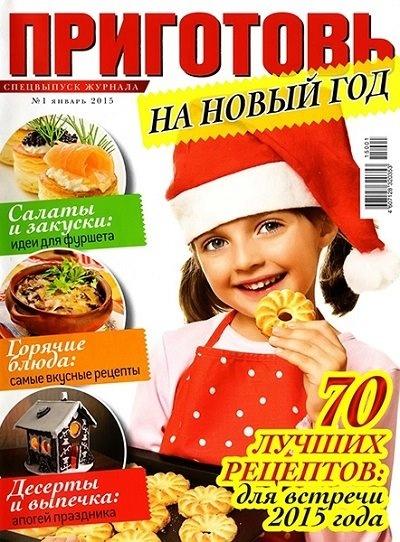 Книга Журнал: Приготовь Спецвыпуск №1. На Новый год (январь 2015)