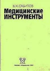 Книга Медицинские инструменты