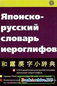 Книга Японско-русский словарь иероглифов.