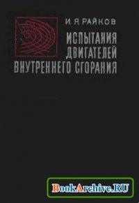 Книга Испытание двигателей внутреннего сгорания.