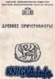 Книга Древнее Причерноморье
