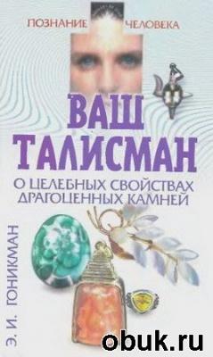 Книга Гоникман Э.И. - Ваш талисман. О целебных свойствах драгоценных камней