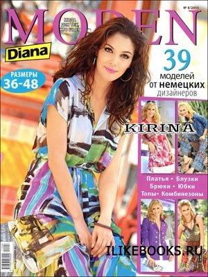Журнал Diana Moden № 8 2011