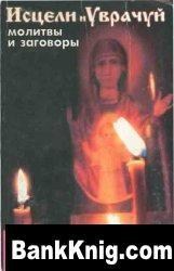 Книга Исцели и уврачуй. Молитвы и заговоры
