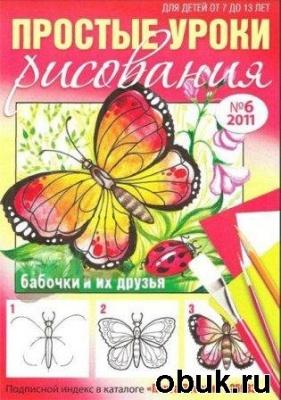 Журнал Простые уроки рисования №6, 2011 - Бабочки и их друзья