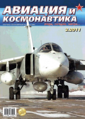 Журнал Журнал Авиация и Космонавтика №3-март 2011