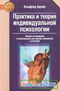 Книга Практика и теория индивидуальной психологии.