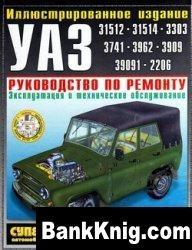 Книга Автомобили УАЗ.Руководство по ремонту,эксплуатации и техническому обслуживанию.
