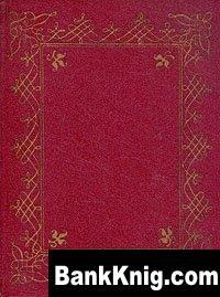 Книга Дневники. Письма. Трактаты.