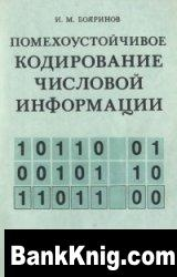 Книга Помехоустойчивое кодирование числовой информации