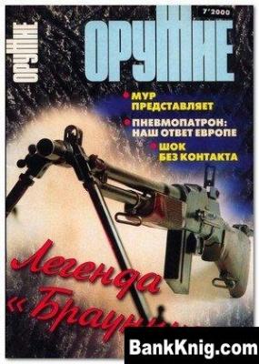 """Журнал """"Оружие"""" № 7 - 2000 г"""
