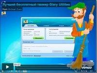 Видеоурок: Оптимизация и ускорение Windows.