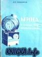 Книга Мина и средства борьбы с нею