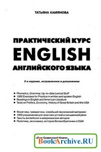 Книга ПРАКТИЧЕСКИЙ КУРС АНГЛИЙСКОГО ЯЗЫКА.