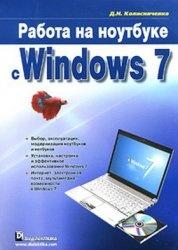 Книга Работа на ноутбуке с Windows 7