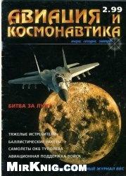 Журнал Авиация и космонавтика Выпуск 44 1999