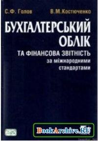 Бухгалтерський облік та фінансова звітність за міжнародними стандартами. Практичний посібник