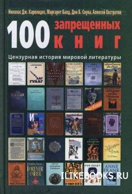 Николас Дж. Каролидес и др. - 100 запрещенных книг. Цензурная история мировой литературы