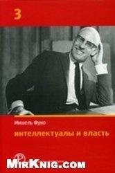 Книга Интеллектуалы и власть: Избранные политические статьи, выступления и интервью