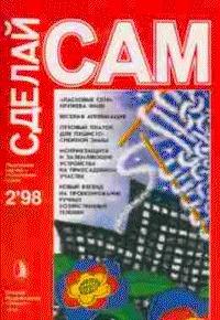 Журнал Журнал Сделай сам №2 (апрель-июнь 1998)