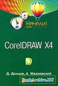Книга CorelDRAW X4