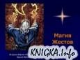 Книга Магия Жестов - обучающий курc. Часть 2