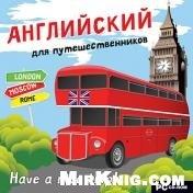 Книга Английский для путешествующих