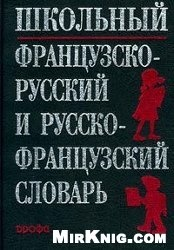 Книга Школьный французско-русский и русско-французский словарь