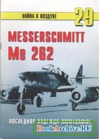 Книга Война в воздухе №29 Messerchmitt Me262