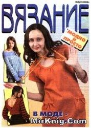 Журнал Вязание модно и просто № 5(61) 2008