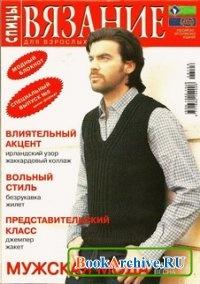 Журнал Вязание для взрослых - мужская мода