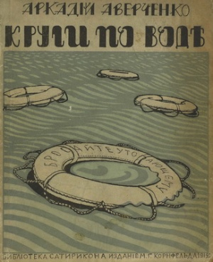 Книга Круги по воде. Рассказы.