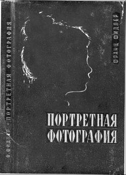 Книга Франц Фидлер. Портретная фотография