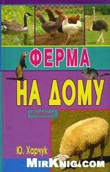 Книга Ферма на дому