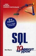 Книга Освой самостоятельно SQL