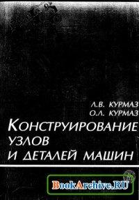 Книга Конструирование узлов и деталей машин