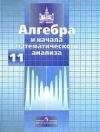 Учебник по Алгебре, предназначен для 11 классов.