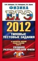 Книга ЕГЭ 2012, Физика, Типовые тестовые задания, Кабардин О.Ф., Кабардина С.И., Орлов В.А., 2012