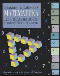 Книга Математика, Большой справочник для школьников и поступающих в ВУЗы, Аверьянов Д.И., 1998