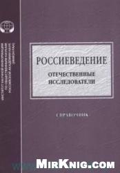 Книга Россиеведение: Отечественные исследователи: Справочник