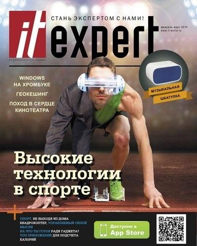 Книга Журнал: IT Expert №2 (223) (февраль-март 2014)