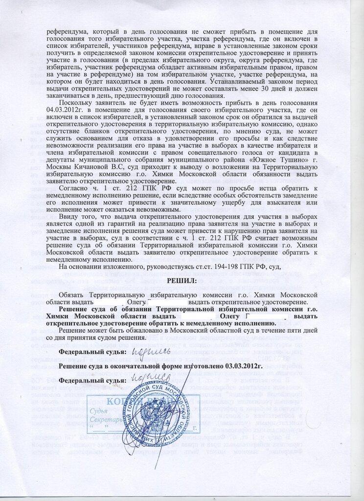 заявление о невозможности исполнения решения суда образец img-1